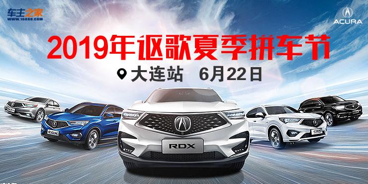 2019年讴歌夏季拼车节—大连站