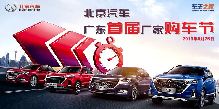 北京汽车 广东首届厂家购车节
