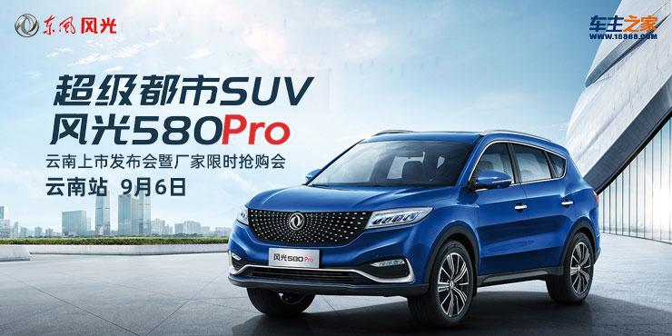 超级都市SUV风光580Pro云南上市发布会暨厂家限时抢购会