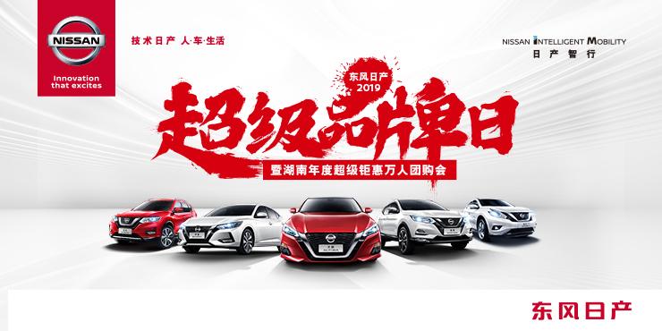 东风日产2019年超级品牌日  暨湖南年度超级钜惠万人团购会@常德站