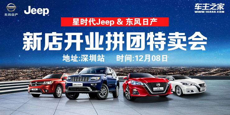 [深圳市]星时代Jeep & 东风日产 新店开业拼团特卖会