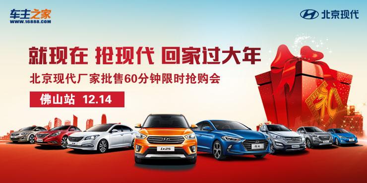 就现在 抢现代 回家过大年   --- 北京现代厂家批售60分钟限时抢购会