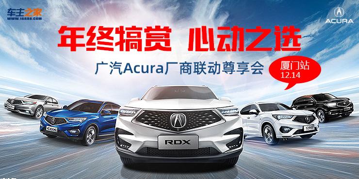 年终犒赏  心动之选 广汽Acura厂商联动尊享会——厦门站
