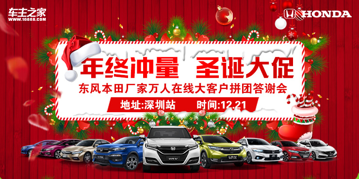 年终冲量   圣诞大促      东风本田厂家万人在线大客户拼团答谢会