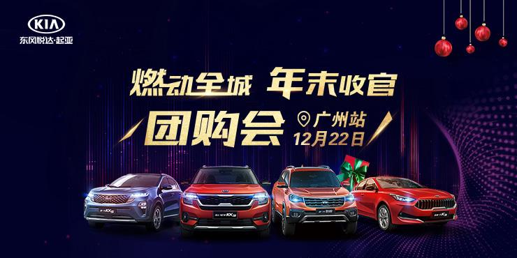 东风悦达起亚厂家限时抢购会暨全新KX3上市发布会——广州站