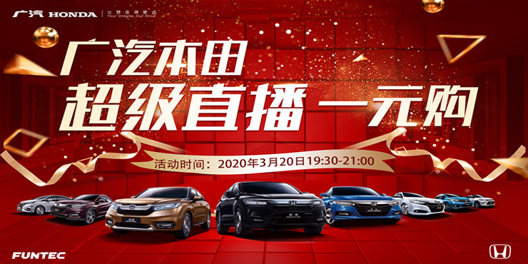 2020 广汽本田超级直播   一元购