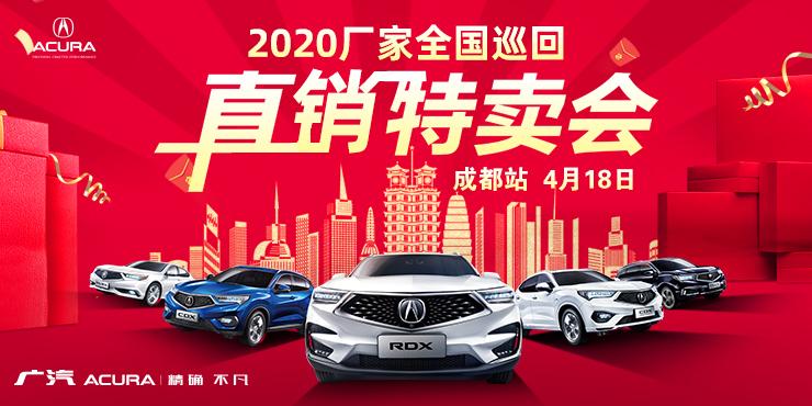 【讴歌汽车】2020厂家全国巡回直销特卖会——成都站!