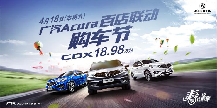 广汽Acura百店联动购车节 CDX18.98万起
