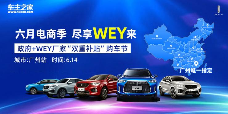 """六月电商季 尽享WEY来政府+WEY厂家""""双重补贴""""购车节—广州站"""