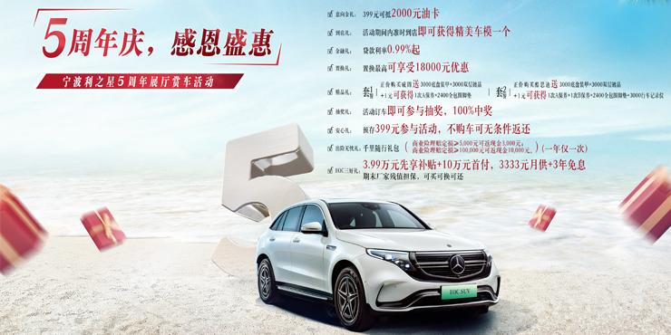 5周年庆 感恩盛惠——宁波利之星5周年展厅赏车活动