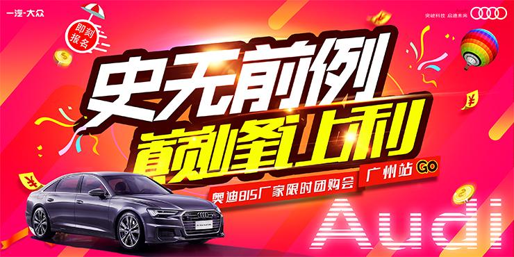 巅峰让利 史无前例 奥迪815厂家限时团购会-广州站