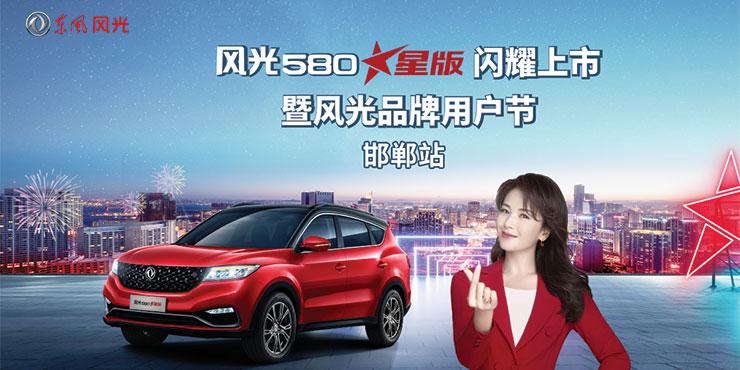 《超级都市SUV风光580红星版》 邯郸战区域上市品鉴会