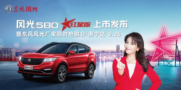 风光580红星版上市发布暨东风风光厂家限时抢购会——南宁站