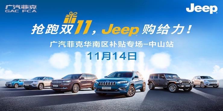 抢跑双十一  Jeep购给力   广汽菲克华南区补贴专场-中山站