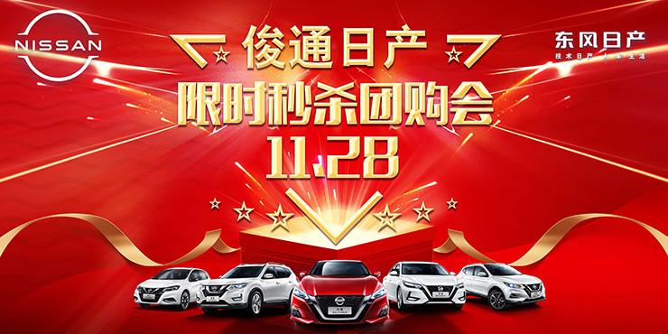 东风日产限时秒杀团购会-惠州站 11月28日