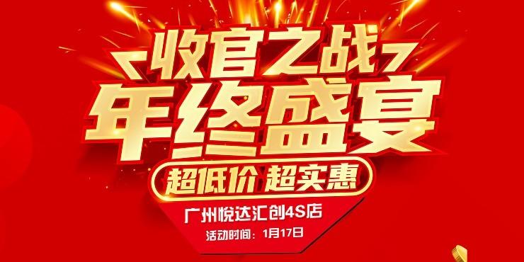 [广州市]东风悦达起亚厂家收官之战 年终盛宴