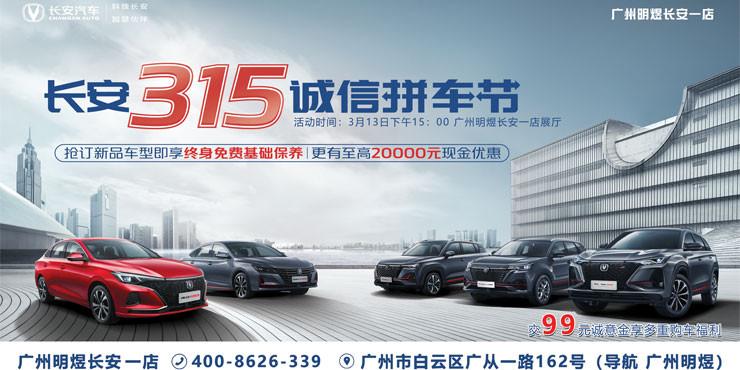 长安315 诚信拼车节-广州站