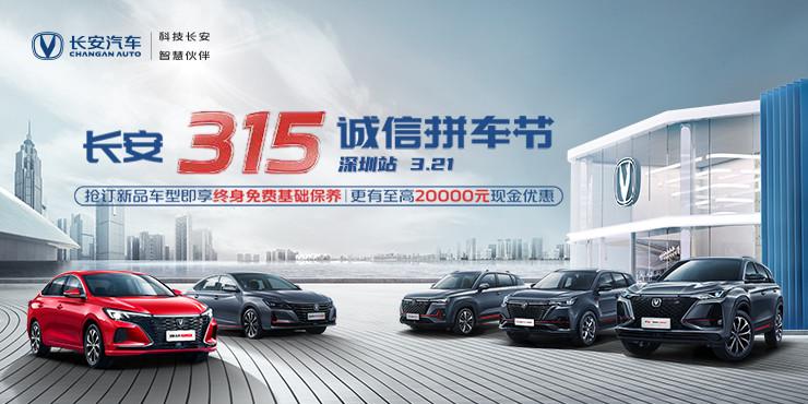 长安315诚信拼车节——深圳站