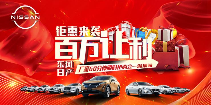钜惠豪礼 百万让利 东风日产厂家直销60分钟限时抢购会--深圳站