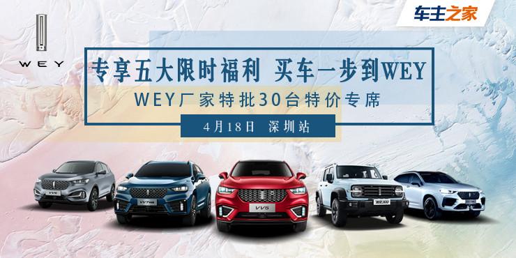 专享五大限时福利  买车一步到WEY  WEY厂家特批30台特价专席