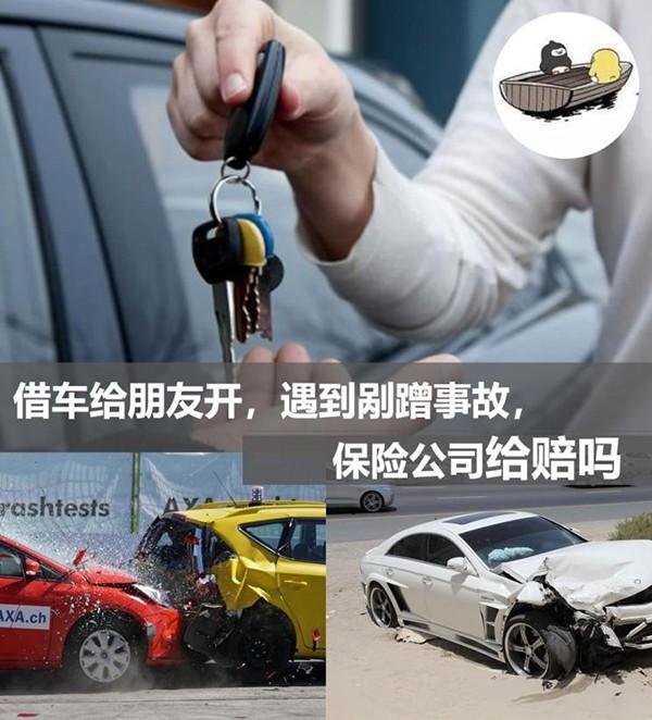 借车给亲朋好友后发生事故 保险公司给赔吗?