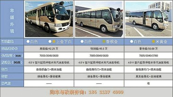 浙江丰田考斯特4S店报价 一汽丰田柯斯达改装方案