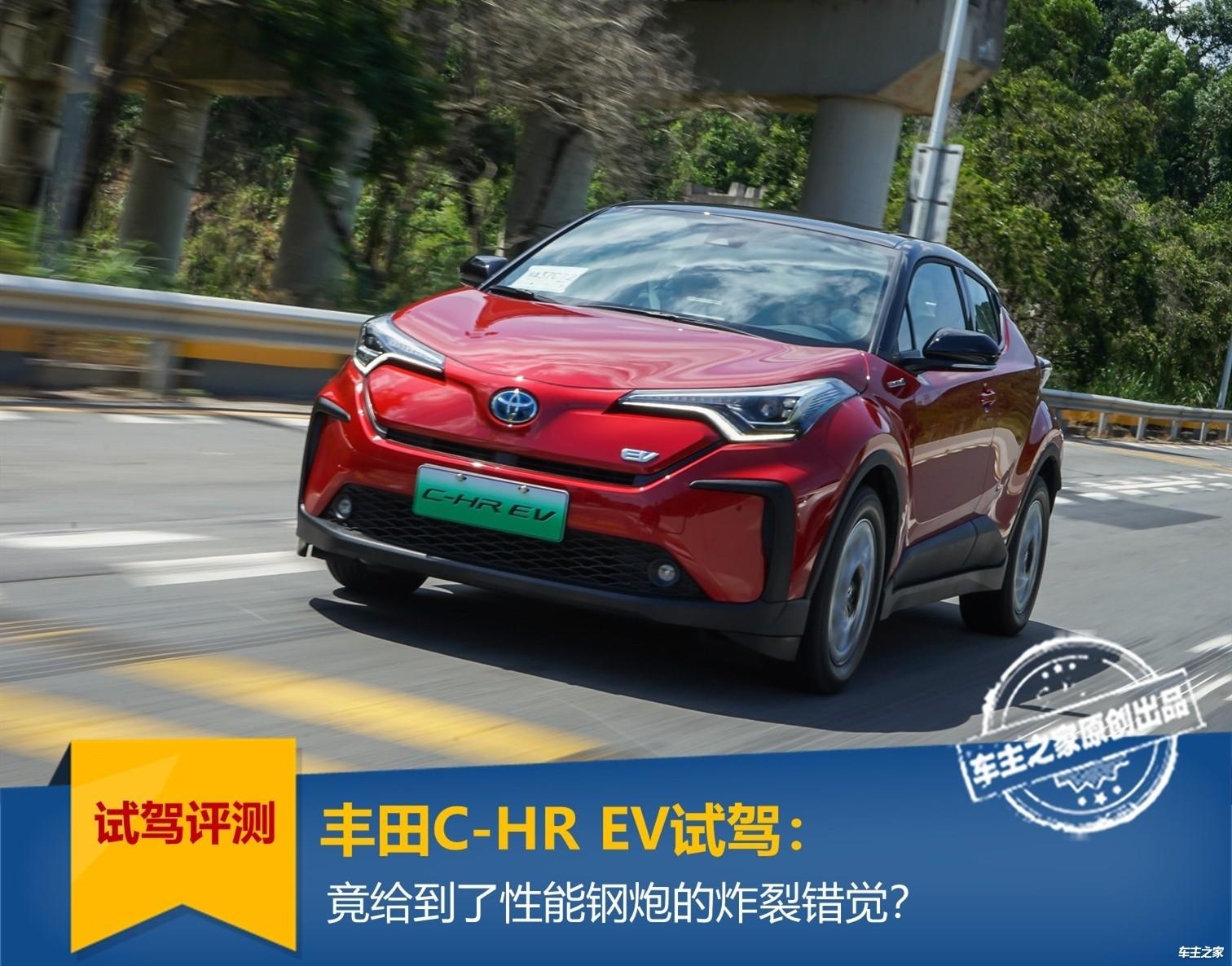 丰田C-HR EV试驾:竟给到了性能钢炮的炸裂错觉?_试驾评测 -第1张图片-汽车笔记网