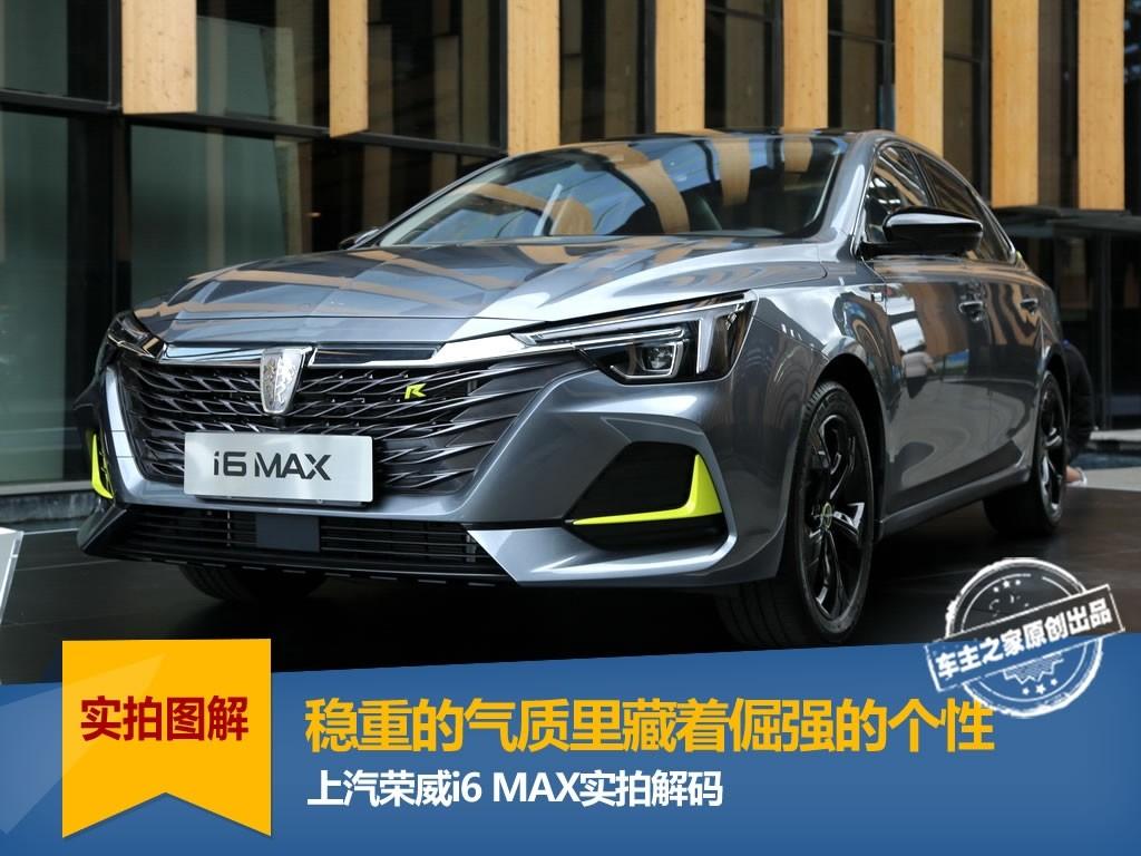 稳重的气质里藏着倔强的个性 荣威i6 MAX实拍解码_车型图解 -第1张图片-汽车笔记网