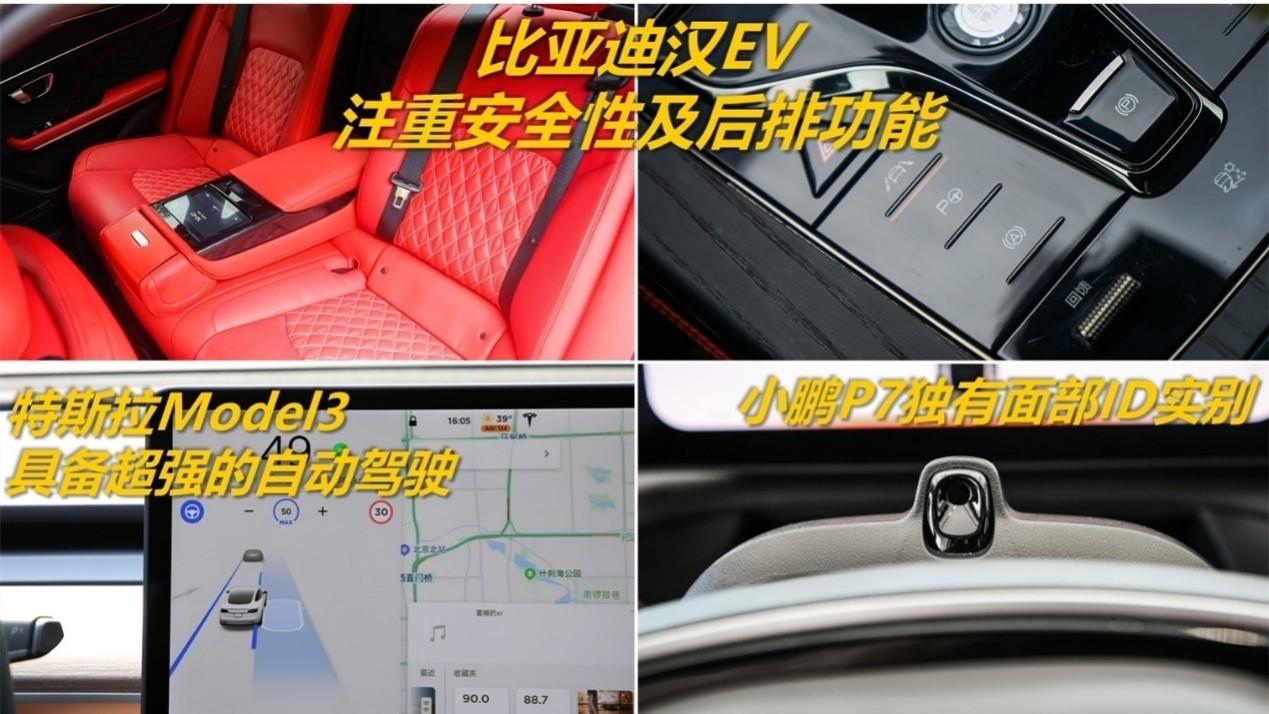 P7你会怎么选?_购车手册 -第18张图片-汽车笔记网