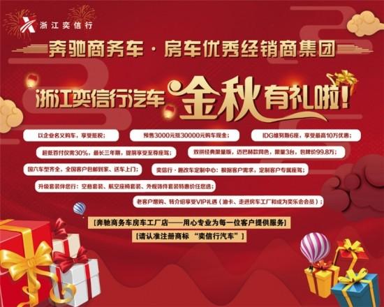 杭州 奔驰威霆2020新款价格 7座豪华MPV奔驰威霆改装优惠报价图片