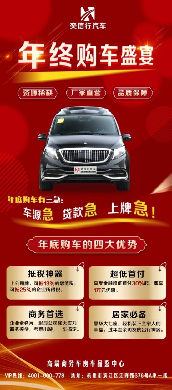 台州 20新款奔驰V级房车到店 V260房车价格优惠5-20万 报价75万起